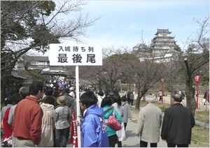 姫路城 割引