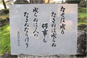 上杉神社 観光