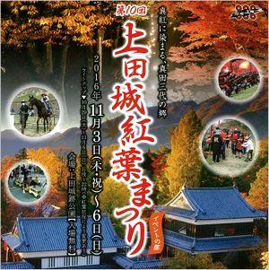 上田城紅葉まつり