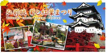 弘前城菊と紅葉まつり2016