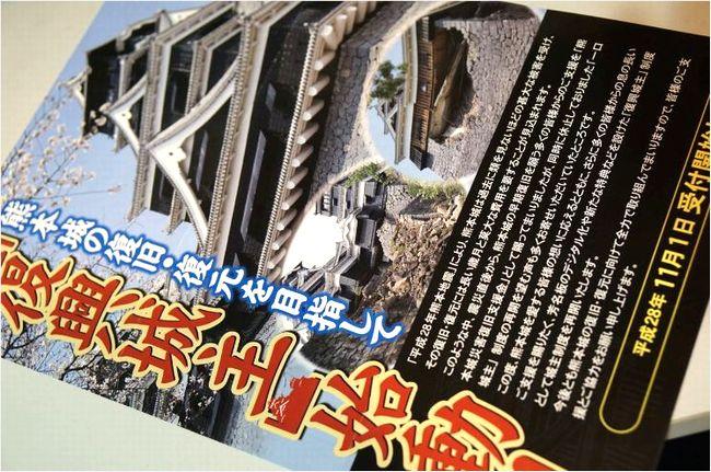 熊本城の復興城主