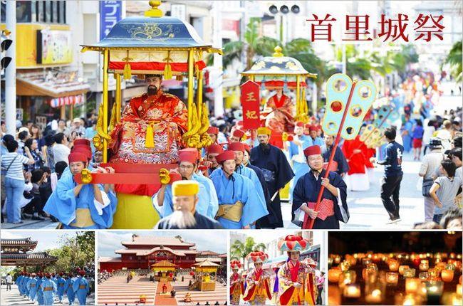 首里城祭 沖縄