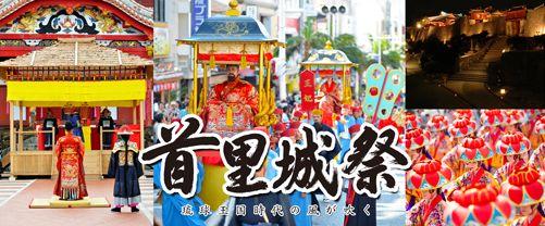 首里城祭の日程