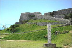 勝連城跡 世界文化遺産